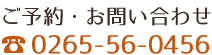 〒395-0002 長野県飯田市上郷飯沼1797-1 0265-56-0456